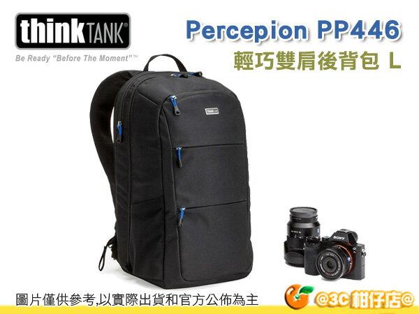 ThinkTank 創意坦克 Percepion L 輕巧雙肩後背包 PP446 黑色 另售 PP447 灰色 彩宣公司貨