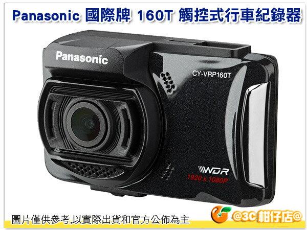 送8G Panasonic 國際牌 CY-VRP160T 觸控式 WDR Full HD 高畫質行車紀錄器 160T