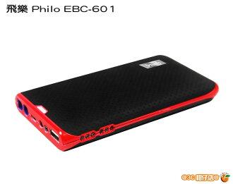 飛樂 Philo EBC-601 汽車緊急啟動電源 第四代超薄羽量版 送收納包 EBC601 行動電源 手機 平板 快速充電