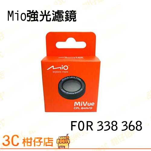Mio MiVue 388 368 R25 原廠 強光濾鏡 似CPL鏡 另有mio 388 368 358 338 128 R25