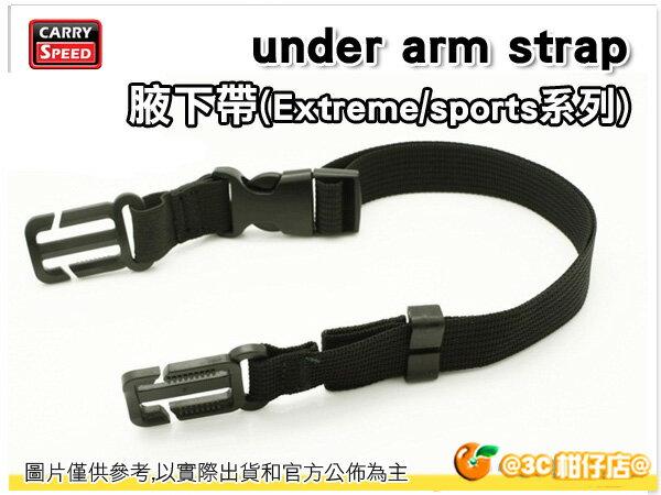 美國 速必達 Carry Speed 腋下帶 腋下固定帶 Wnder Arm Strap 立福公司貨 適用 Extreme / sports 系列