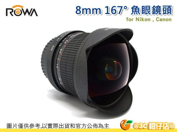 ROWA 樂華 8mm 167° 魚眼鏡頭 超廣角 定焦 Canon Nikon APS-C 片幅機 魚眼 fisheye 公司貨