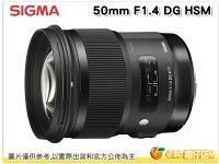 Canon鏡頭推薦到SIGMA 50mm F1.4 DG HSM Art  新版 定焦鏡 50 1.4 恆伸公司貨 三年保固  for nikon canon就在3C 柑仔店推薦Canon鏡頭