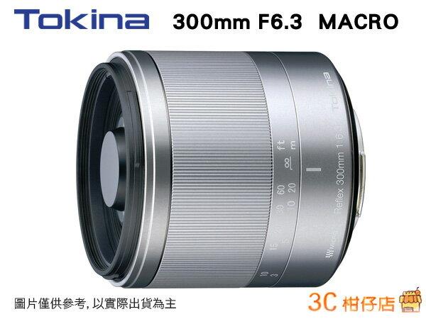 送拭鏡筆 Tokina Reflex 300mm MF 300 mm F6.3 MF MACRO 微距鏡頭 2年保 立福公司貨 M4/3接環專用 EPL7 EM5M2 G3 EP3 G1X GH2 G..