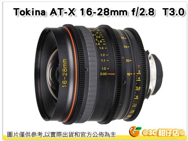 Tokina AT-X 16-28mm f/2.8 PRO FX T3.0 廣角變焦鏡頭 電影廣角鏡頭 正成公司貨 保固一年