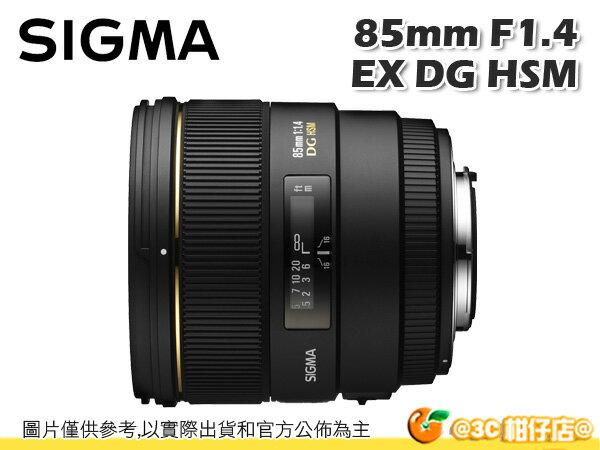 SIGMA 85mm F1.4 EX DG HSM 全幅 長焦鏡 大光圈 望遠 恆伸公司貨 三年保固