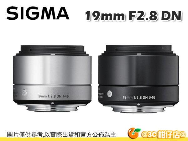 附鏡頭袋 SIGMA 19mm F2.8 DN Art 微單 恆伸公司貨 M4/3 NEX E接環 SONY Panasonic