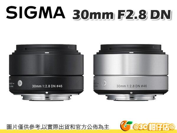附鏡頭袋 SIGMA 30mm F2.8 DN Art 微單 恆伸公司貨 M4/3 SONY NEX