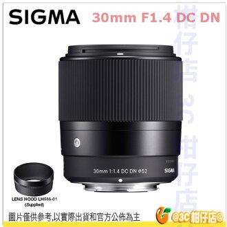 SIGMA 30mm F1.4 DC DN 3年保 恆伸公司貨 M43 NEX E接環