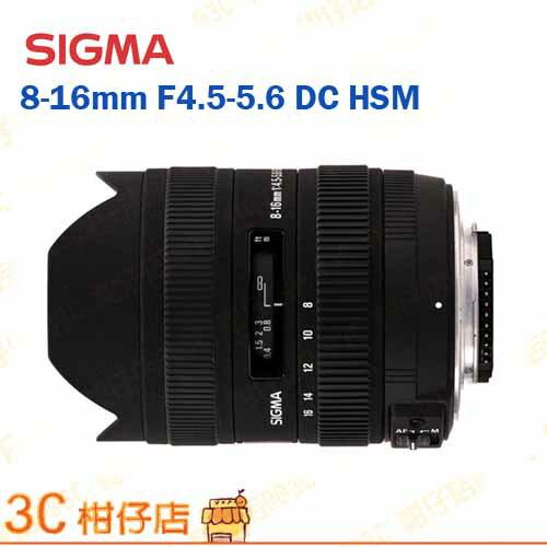 SIGMA 8-16mm F4.5-5.6 DC HSM 超廣角變焦鏡 恆伸公司貨 保固3年