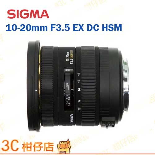 SIGMA 10-20mm F3.5 EX DC HSM for Canon Nikon 恆伸公司貨 保固3年