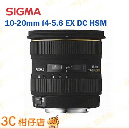 SIGMA 10-20mm f4-5.6 EX DC HSM 恆伸公司貨 保固3年 - 限時優惠好康折扣
