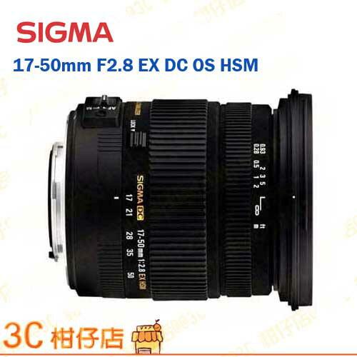 SIGMA 17-50mm F2.8 EX DC OS HSM for Canon Nikon  恆伸公司貨 保固3年 2013主推鏡頭