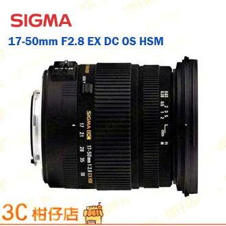 SIGMA 17-50mm F2.8 EX DC OS HSM for Canon Nikon  恒伸公司货 保固3年 2013主推镜头