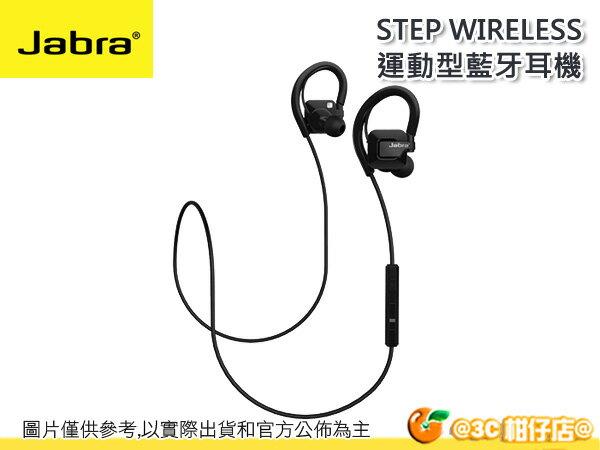 現貨免運 送耳機收納盒 Jabra Step WIRELESS 運動 無線 藍牙耳機 耳塞式 IP52 防水 健身 AVRCP 輕巧舒適 先創公司貨 一年保固