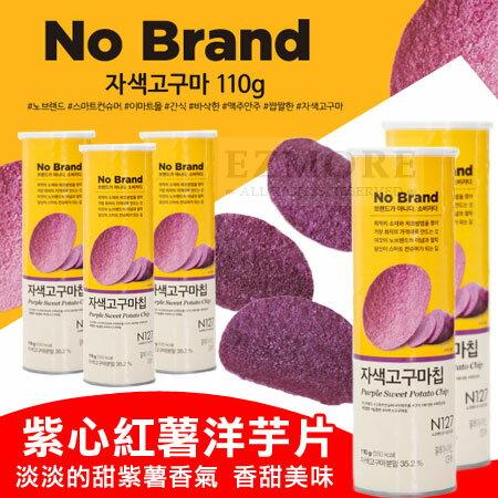 韓國 No Brand 紫心紅薯洋芋片 110g 紫薯洋芋片 紅薯洋芋片 紫色薯片 洋芋片【N101838】