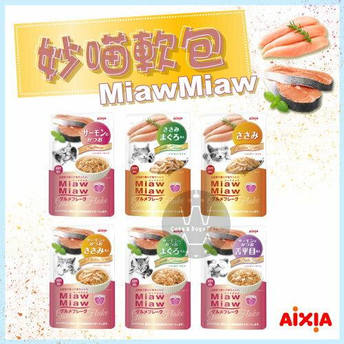 +貓狗樂園+ AIXIA 愛喜雅。MiawMiaw。妙喵軟包。60g $35--1入