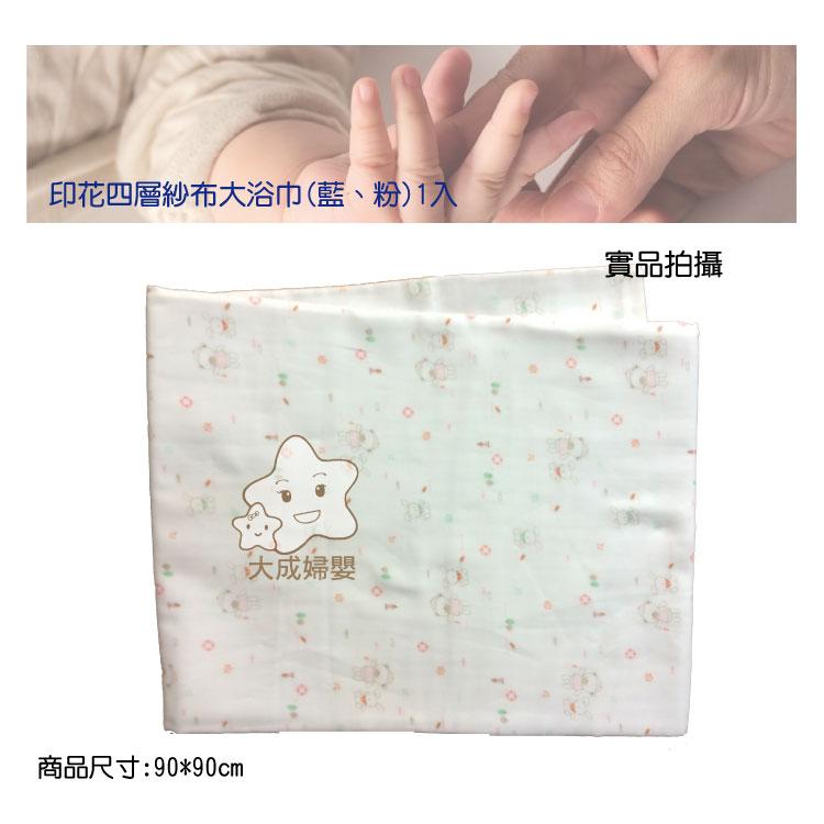 【大成婦嬰】嬰幼兒專用  印花四層紗布大浴巾(藍、粉)90x90cm 隨機出貨 0