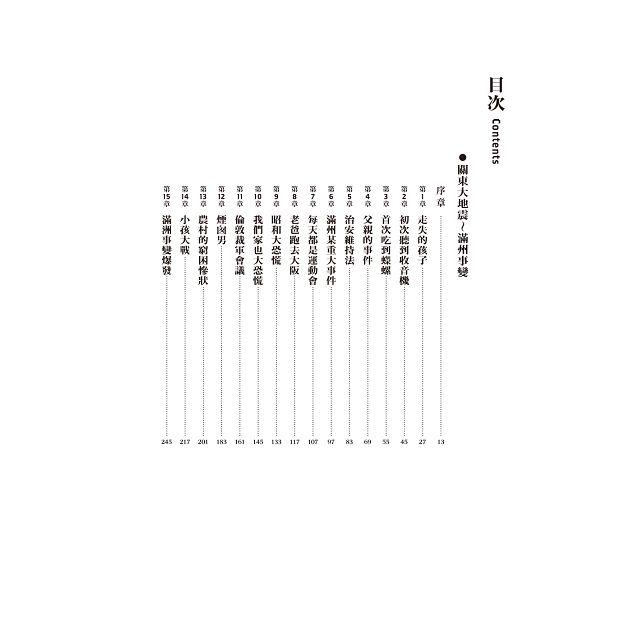 愛藏版  漫畫昭和史1-2 3