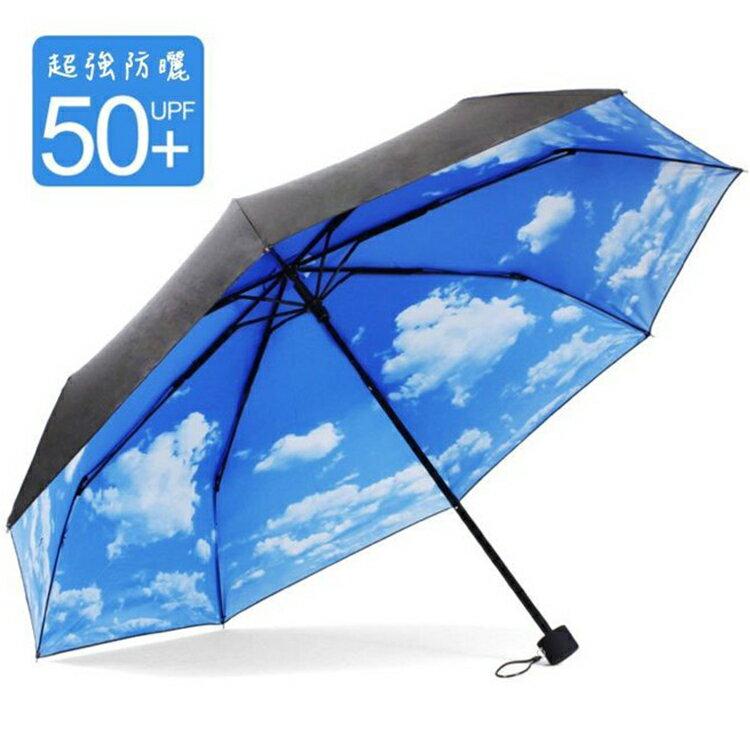 【葉子小舖】晴空傘/藍天白雲傘/手動雨傘/防紫外線/太陽傘/防曬/三折疊/女用傘/情侶傘/情人節/交換禮物/星空傘