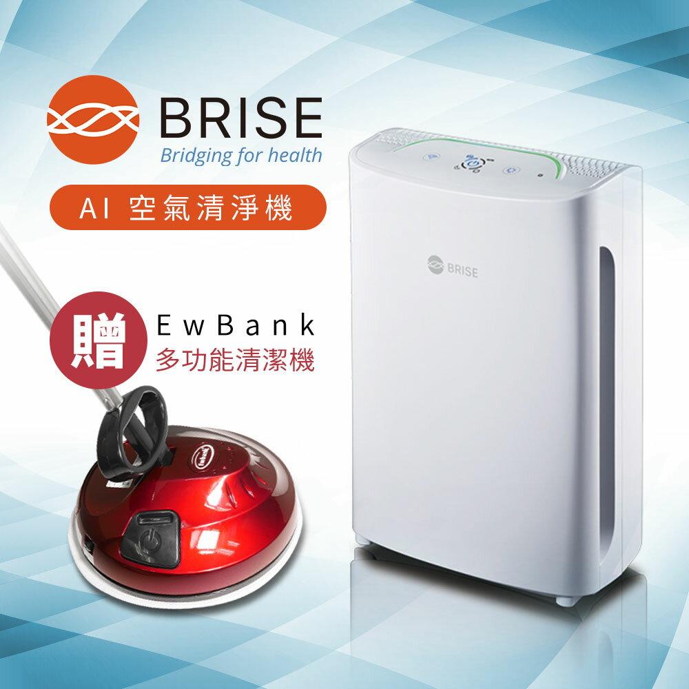 【BRISE】AI 空氣清淨機C200 贈Ewbank多功能清潔機(贈一年份濾網吃到飽自動送上門服務)