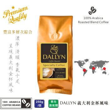 【DALLYN 】義大利金杯風味綜合咖啡豆 Italian Espresso blend (250g/包) | 多層次綜合咖啡豆★1月限定全店699免運