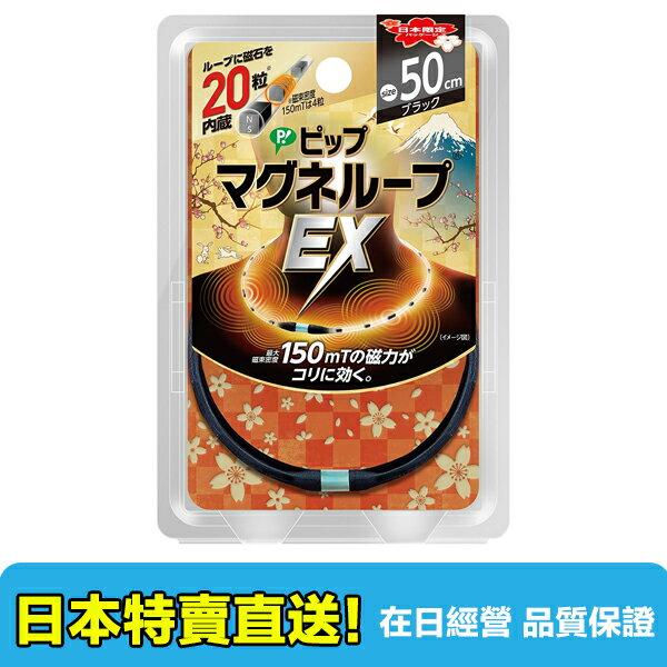 【海洋傳奇】【日本直送免運】日本 易利氣 EX 磁力項圈 日本限定版 45/50cm 永久磁石~還有磁石貼~ 1