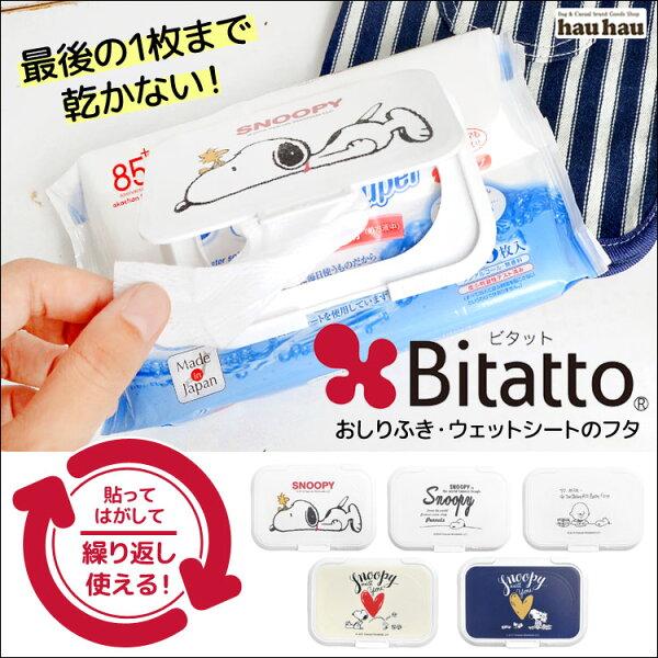 日本進口BitattoPEANUTS史努比Snoopy重覆黏濕紙巾專用盒蓋紙巾蓋《2款任選》★夢想家精品家飾★