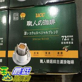 到10月27日  COSCO UCC 鐵人 掛式咖啡7公克~72入 _C298703