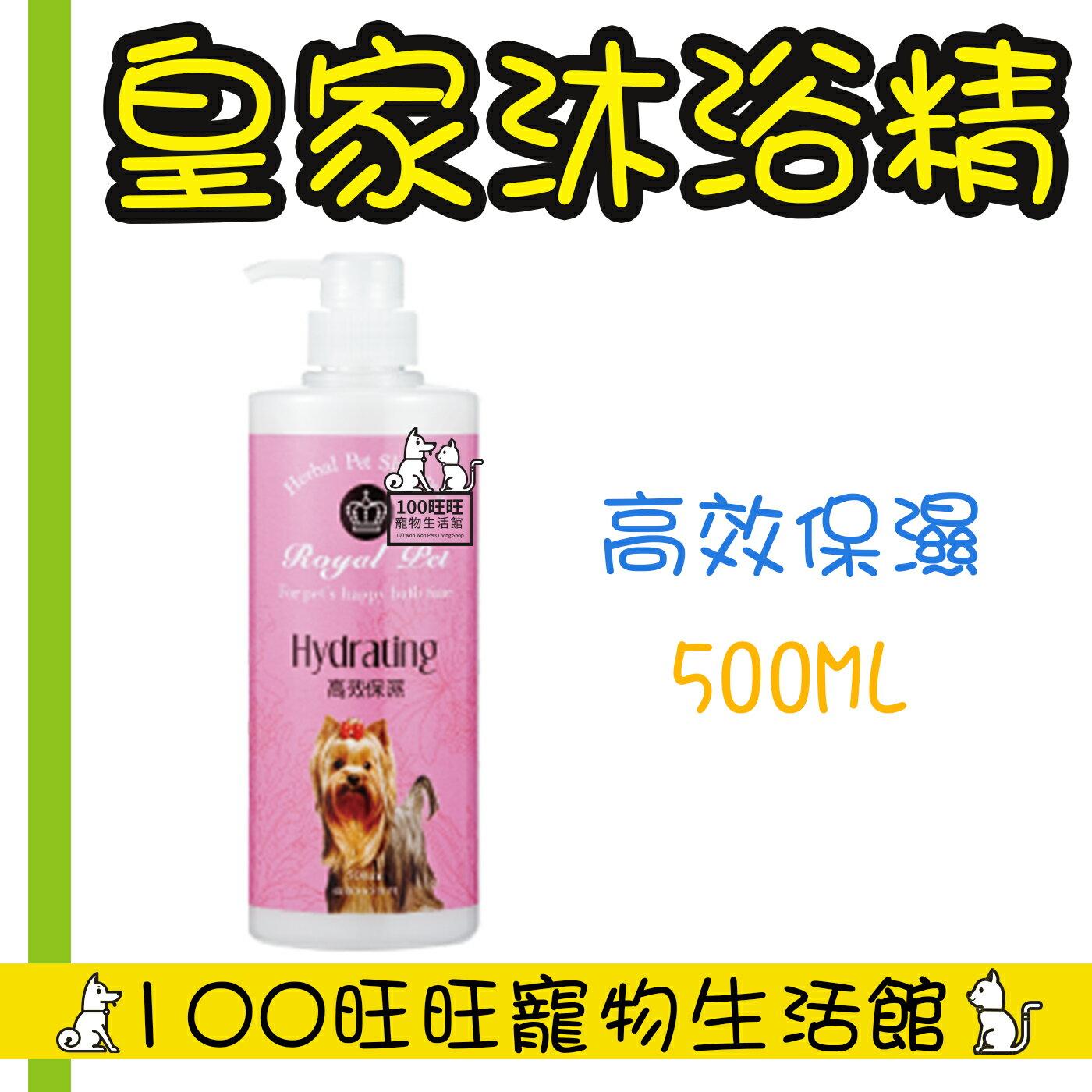 Royal Pet皇家系列 皇家沐浴精 高效保濕 500ml 寵物洗毛精