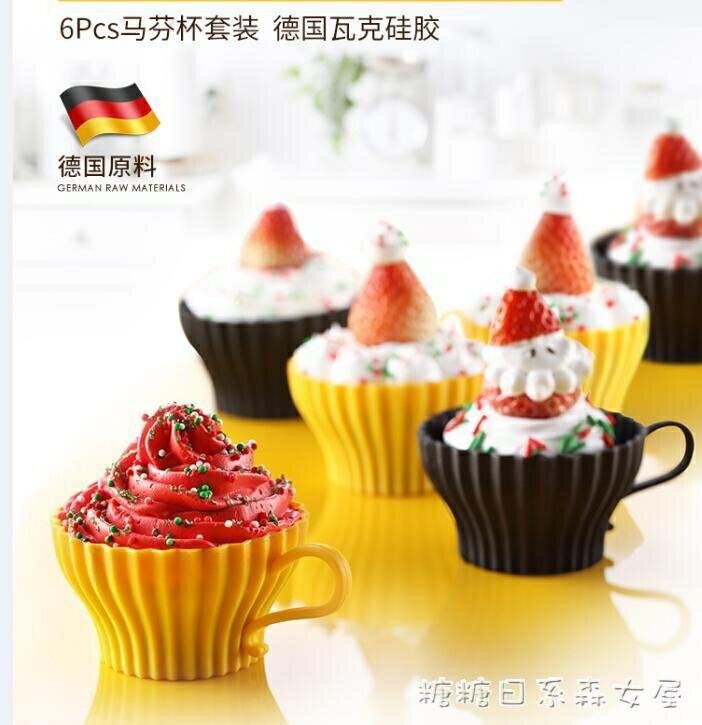 烘焙模具-蒸米發糕模具不粘小號麥芬瑪馬芬杯小蛋糕模具矽膠烘焙工具6只裝 糖糖日繫 全網低價