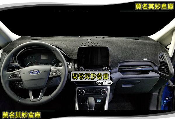 【現貨】莫名其妙倉庫【BG009湛黑防滑避光墊】18Ecosport福特SUV配件空力套件