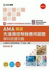 AMA 高級先進微控制器應用認證學科研讀攻略Holtek版
