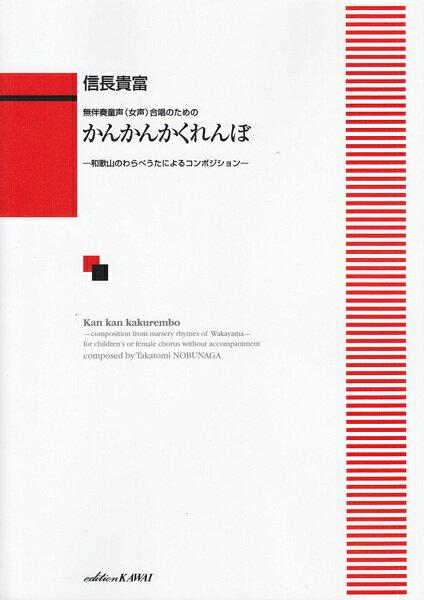 【女聲四部合唱譜】信長貴富「かんかんかくれんぼ」NOBUNAGA, Takatomi : Kan kan kakurembo for children's or female chorus without accompaniment(SSAA)