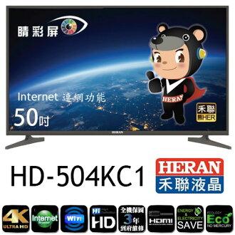 HERAN 禾聯 HD-504KC1 50吋4K聯網數位液晶顯示器 不含安裝
