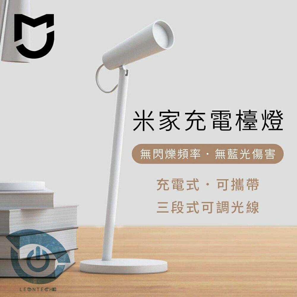 【領券再折+滿三千點數回饋11~23%】米家LED充電式檯燈  檯燈 床頭燈 - 限時優惠好康折扣