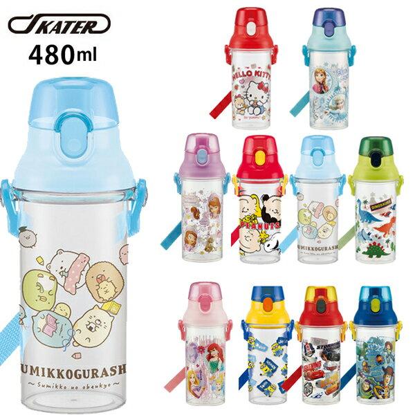 日本Skater兒童直飲式透明冷水壺  /  480ml  / PSB5TR -日本必買 日本樂天代購(1579)。滿額免運 0