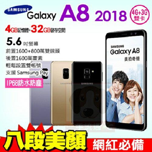 三星GalaxyA82018贈延保卡+登錄送郵政禮券1000元4G32G5.6吋智慧型手機0利率免運費