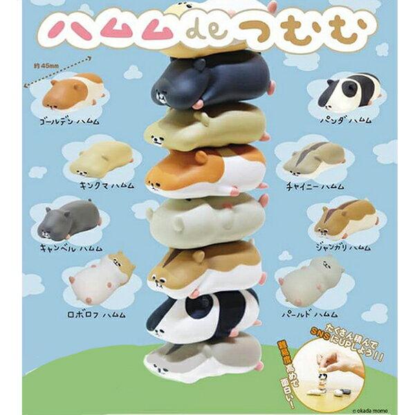 全套8款【日本正版】倉鼠公仔疊疊樂扭蛋轉蛋倉鼠-370230