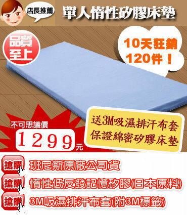 單人床墊【惰性記憶矽膠床墊】3x6.2呎x6cm(日本原料)~附3M布鳥眼布套★班尼斯國際家具名床
