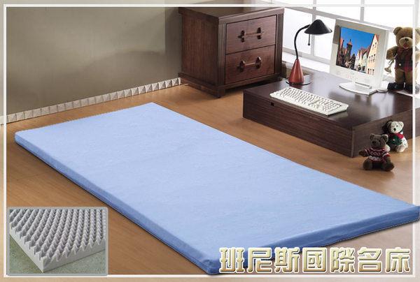【波浪惰性記憶矽膠床墊】單人加大3.5x6.2呎x6cm(日本原料)~附3M鳥眼布套 ★班尼斯國際家具名床