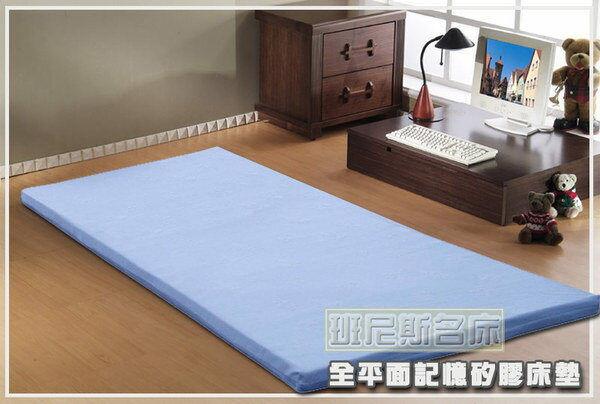 〝全平面〞3尺單人5公分【惰性記憶矽膠床墊】附3M吸濕排汗布套★班尼斯國際家具名床