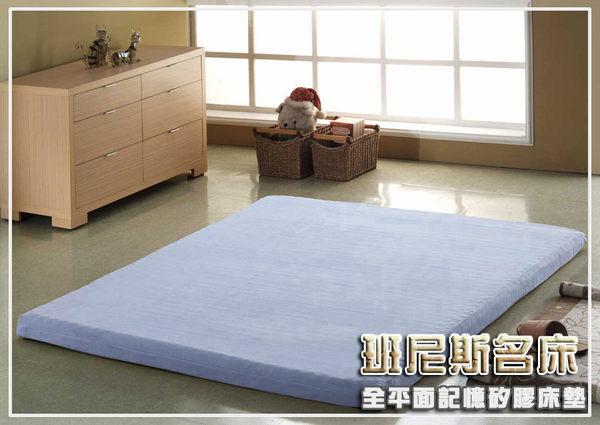 〝全平面〞6尺雙人加大5公分【惰性記憶矽膠床墊】+3M吸濕排汗布★班尼斯國際家具名床