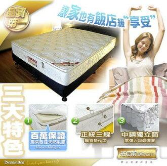3尺滿天星三線馬來西亞【天然乳膠獨立筒彈簧床墊】單人獨立筒床墊 ★班尼斯國際家具名床