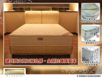 3.5尺三線硬式獨立筒mylatex乳膠全開拉鍊彈簧床墊/單人加大獨立筒床墊 ★班尼斯國際家具名床