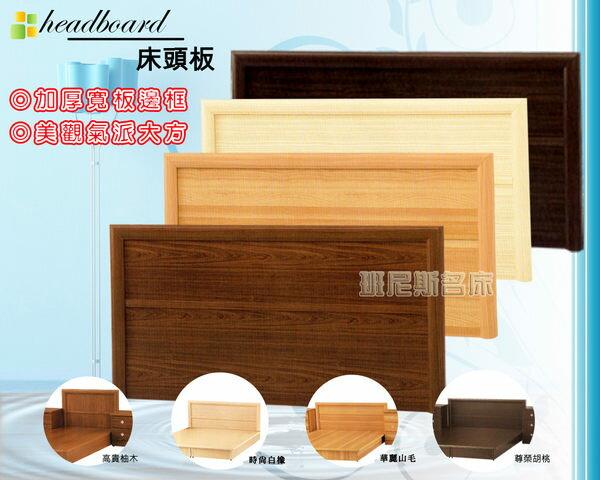 安耐勇^~超堅固5尺雙人 台製六分木芯板~加厚邊框床頭片~~班尼斯國際 名床