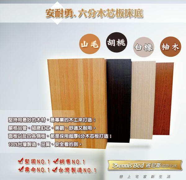 【標準雙人5尺】安耐勇~超堅固台製六分木芯板床底 / 床架 / 床板★班尼斯國際家具名床 1
