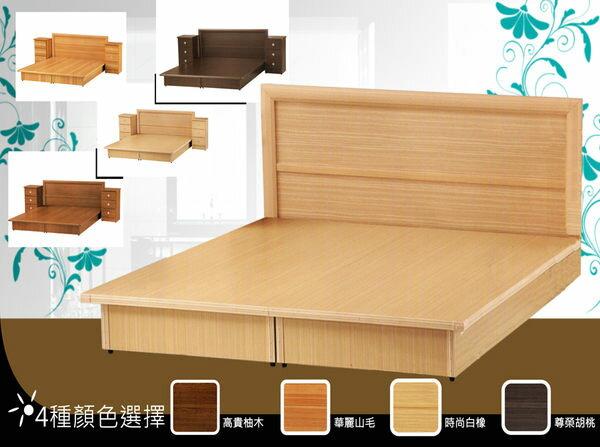 安耐勇~超堅固5尺雙人台製六分木芯板【床底+加厚邊框床頭片】★班尼斯國際家具名床
