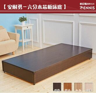 安耐勇~3尺超堅固台製六分木芯板床底 ★班尼斯國際家具名床