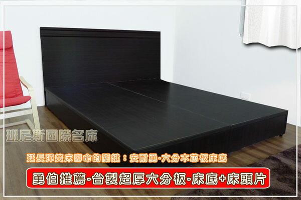 安耐勇~超堅固3.5尺單人加大台製六分木芯板【床底+二線床頭片】★班尼斯國際家具名床